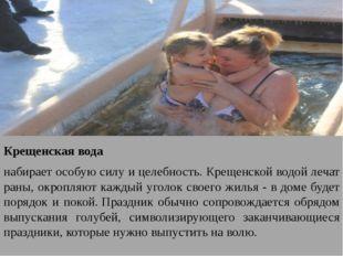 Считается, что Крещенская вода набирает особую силу и целебность. Крещенско