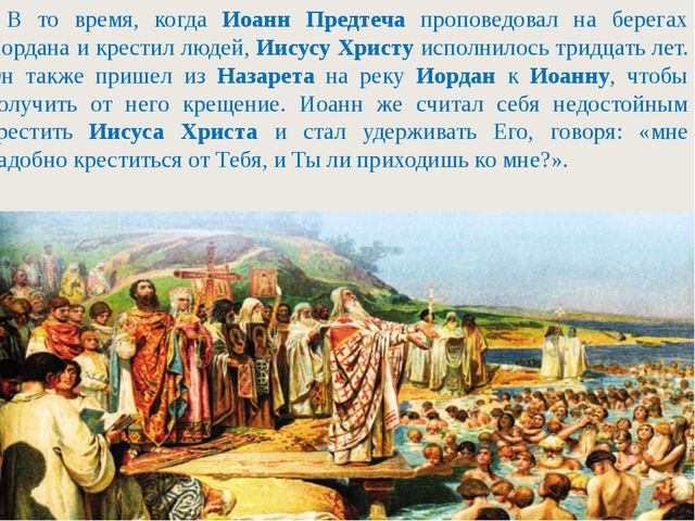 В то время, когда Иоанн Предтеча проповедовал на берегах Иордана и крестил лю...