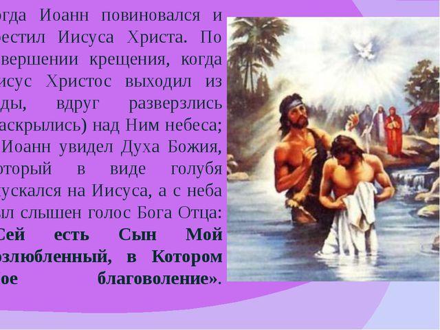 Тогда Иоанн повиновался и крестил Иисуса Христа. По совершении крещения, когд...