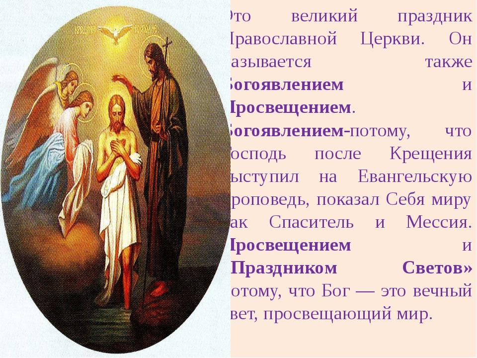 Это великий праздник Православной Церкви. Он называется также Богоявлением и...