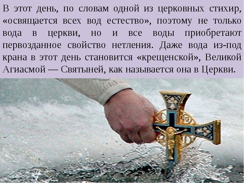В этот день, по словам одной из церковных стихир, «освящается всех вод естест...