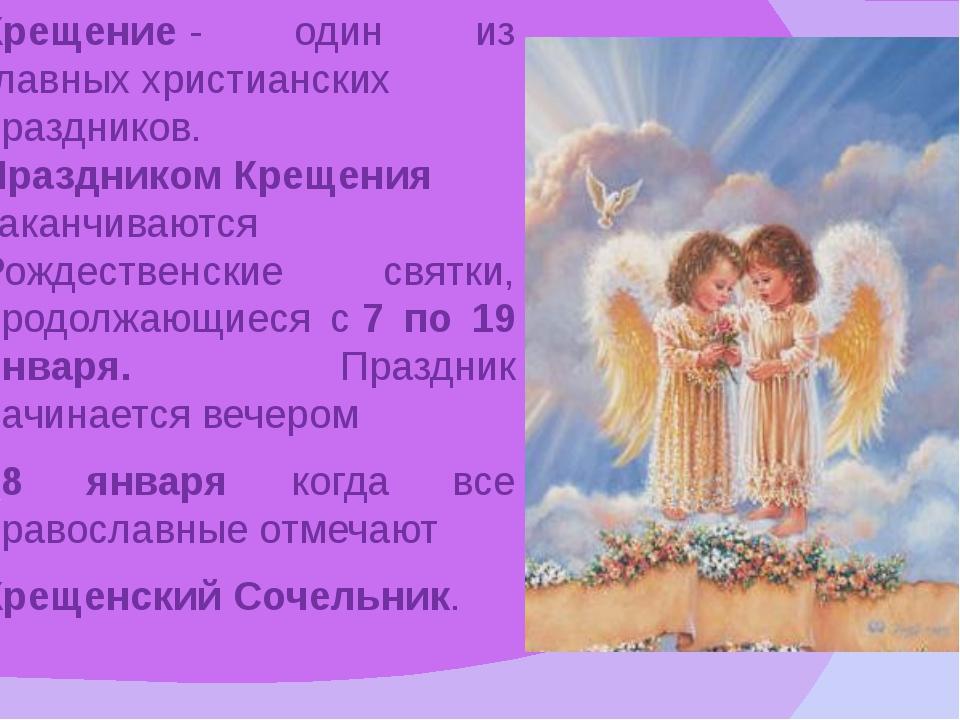 Крещение- один из главныххристианских праздников. ПраздникомКрещения закан...
