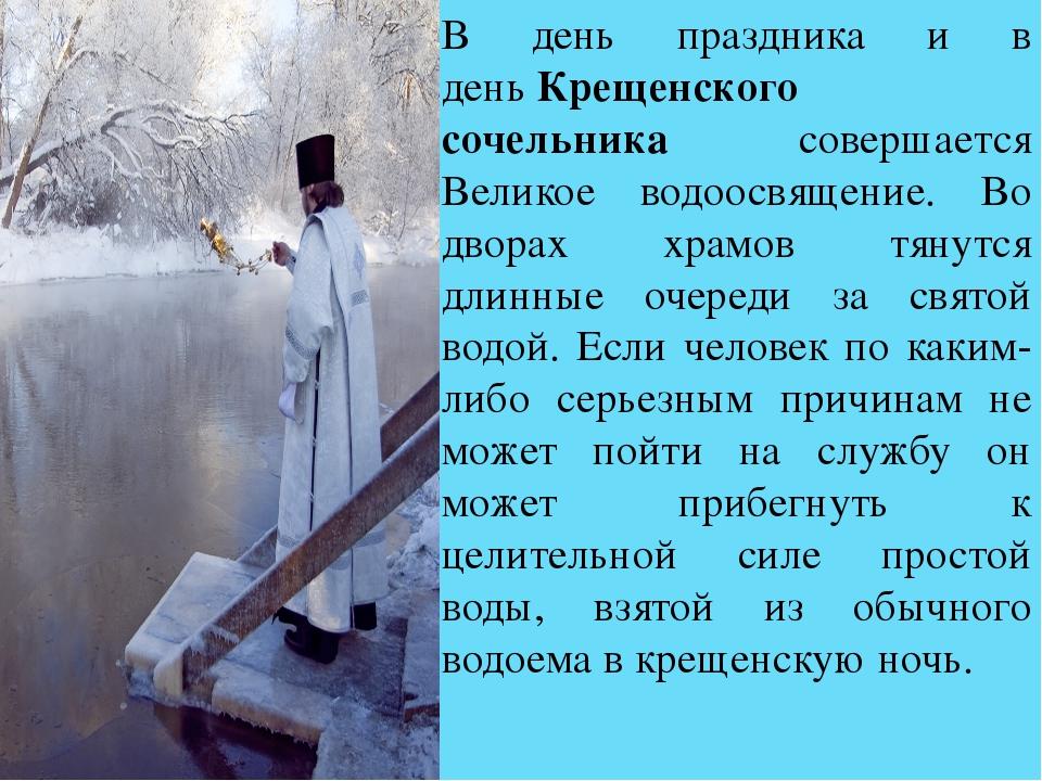 В день праздника и в деньКрещенского сочельника совершается Великое водоосвя...