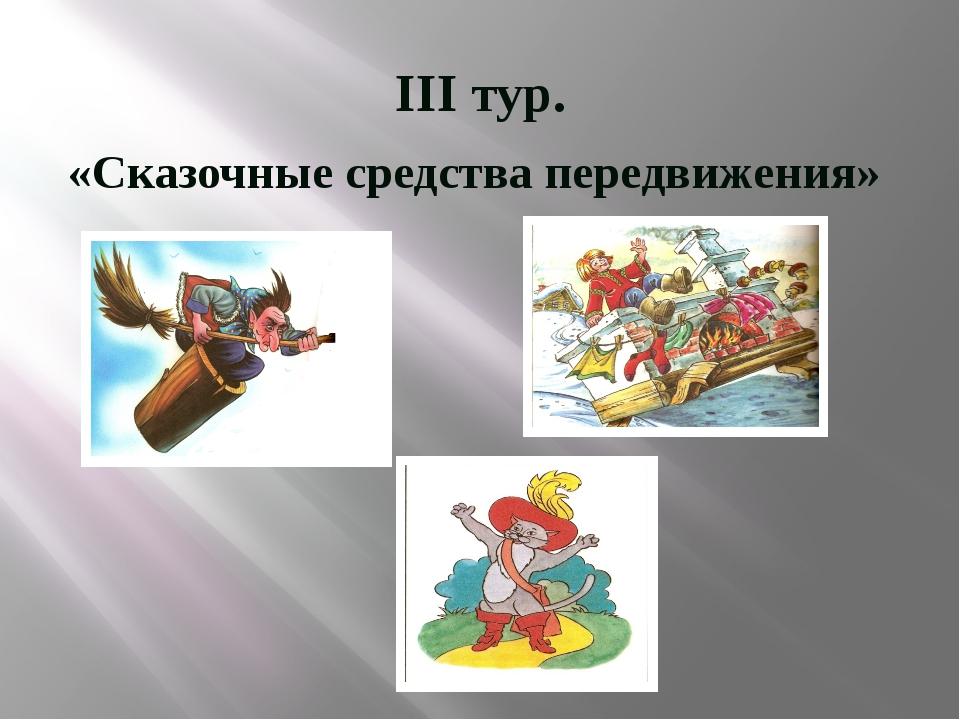 III тур. «Сказочные средства передвижения»