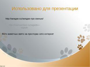 Использовано для презентации http://загадки.su/загадки-про-свинью/ http://mam