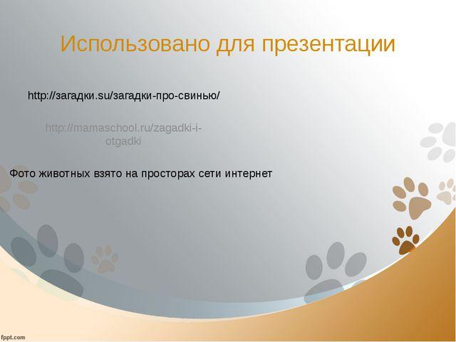 Использовано для презентации http://загадки.su/загадки-про-свинью/ http://mam...