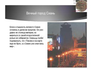 Вечный город Сиань Блеск и пышность великого Сианя остались в далеком прошлом