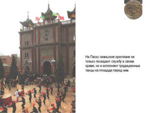 На Пасху сианьские христиане не только посещают службу в своем храме, но и ис