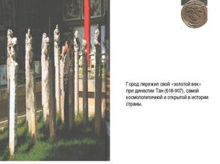 Город пережил свой «золотой век» при династии Тан (618-907), самой космополит