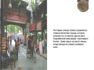На старых улицах Сианя сохранилось главное богатство города, которое отличает