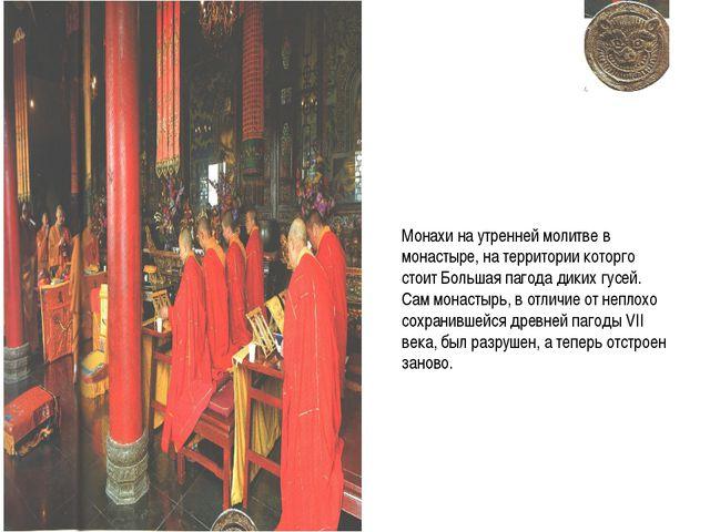 Монахи на утренней молитве в монастыре, на территории которго стоит Большая п...