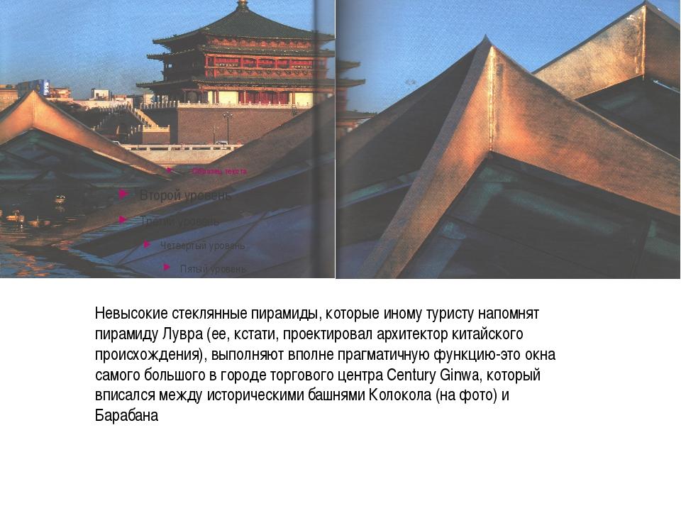 Невысокие стеклянные пирамиды, которые иному туристу напомнят пирамиду Лувра...