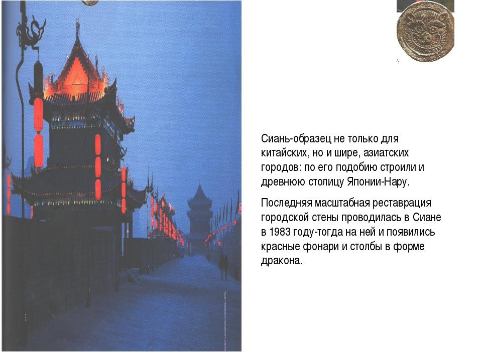 Сиань-образец не только для китайских, но и шире, азиатских городов: по его п...