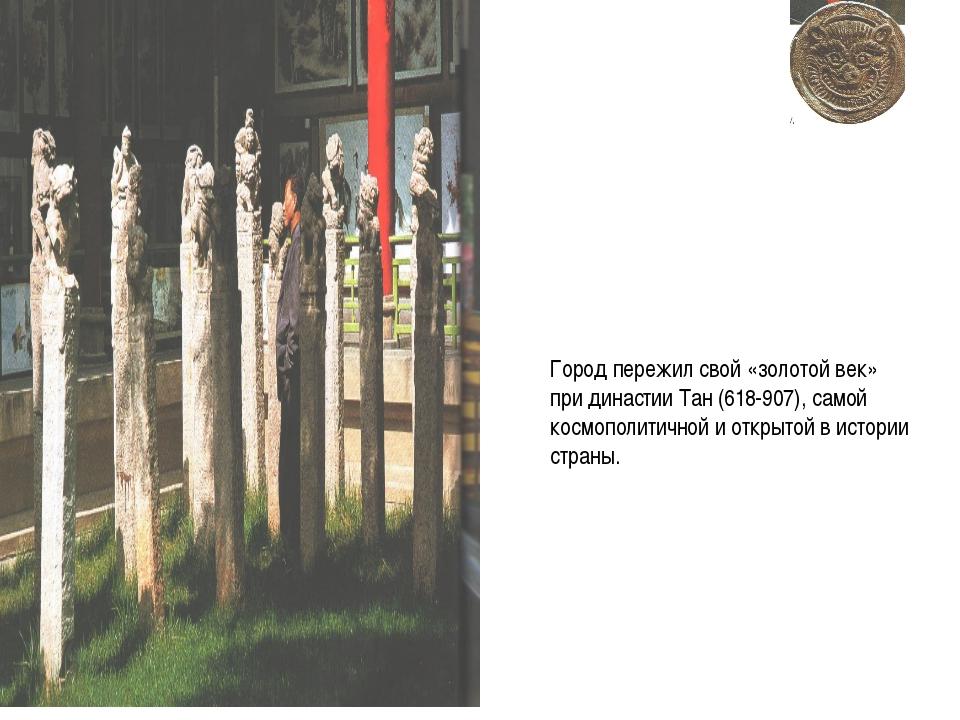Город пережил свой «золотой век» при династии Тан (618-907), самой космополит...