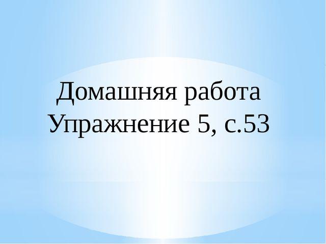 Домашняя работа Упражнение 5, с.53