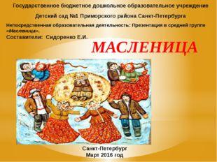 Государственное бюджетное дошкольное образовательное учреждение Детский сад №
