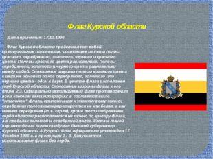 Флаг Курской области Дата принятия: 17.12.1996 Флаг Курской области предста