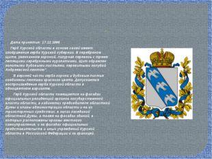 Герб Курской области Дата принятия: 17.12.1996 Герб Курской области в основе
