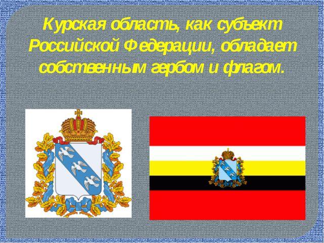 .р Курская область, как субъект Российской Федерации, обладает собственным ге...