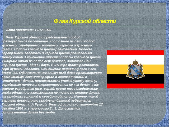 Флаг Курской области Дата принятия: 17.12.1996 Флаг Курской области предста...