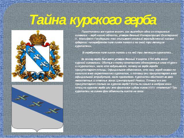 Тайна курского герба Практически все куряне знают, как выглядит одна из стари...