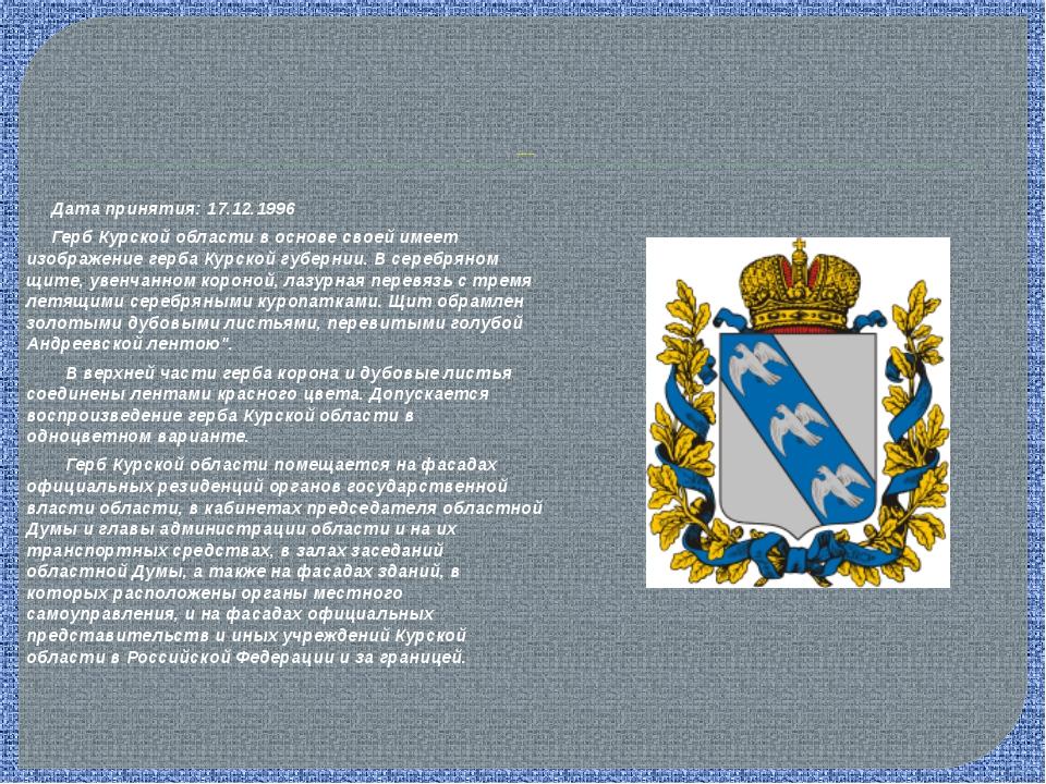 Герб Курской области Дата принятия: 17.12.1996 Герб Курской области в основе...