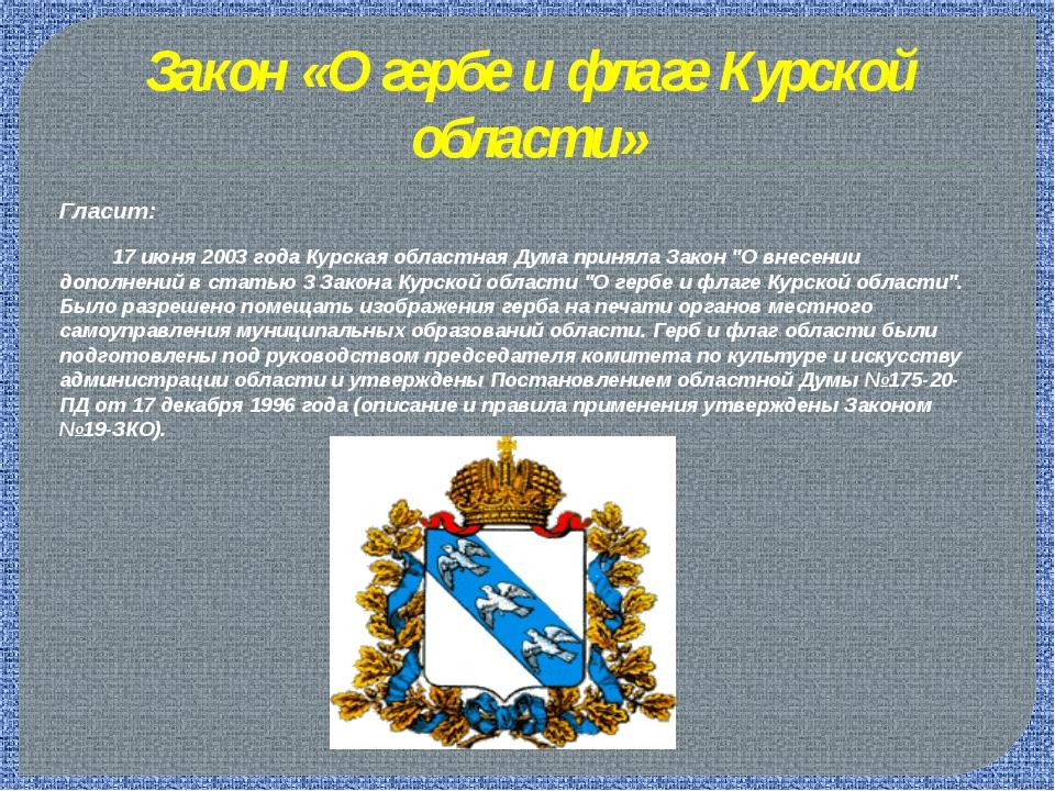 Закон «О гербе и флаге Курской области» Гласит: 17 июня 2003 года Курская об...