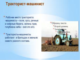 Тракторист-машинист Рабочее место тракториста -машиниста – поля, луга, речные
