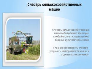 Слесарь сельскохозяйственных машин Слесарь сельскохозяйственных машин обслуж