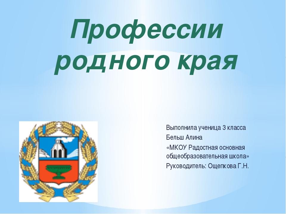 Выполнила ученица 3 класса Бельш Алина «МКОУ Радостная основная общеобразоват...