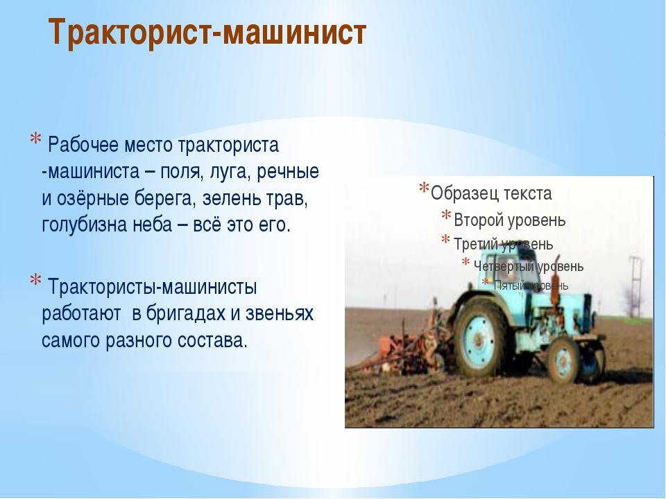 Тракторист-машинист Рабочее место тракториста -машиниста – поля, луга, речные...