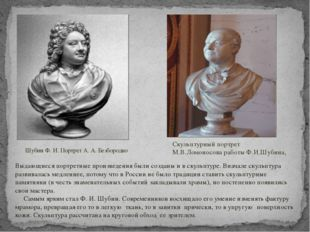 Выдающиеся портретные произведения были созданы и в скульптуре. Вначале скуль