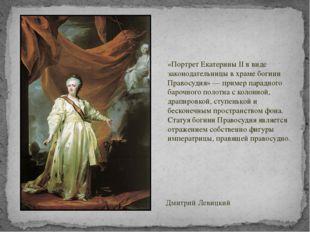 «Портрет Екатерины II в виде законодательницы в храме богини Правосудия» — пр