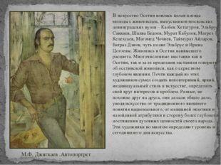 М.Ф. Джигкаев .Автопортрет В искусство Осетии влилась целая плеяда молодых жи