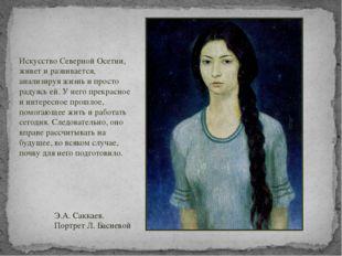 Э.А. Саккаев. Портрет Л. Басиевой Искусство Северной Осетии, живет и развивае