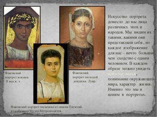 Искусство портрета донесло до нас лица различных эпох и народов. Мы видим их