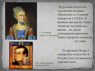 В русском искусстве художники впервые обратились к созданию портретов в XVII