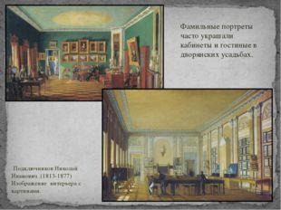 Фамильные портреты часто украшали кабинеты и гостиные в дворянских усадьбах.