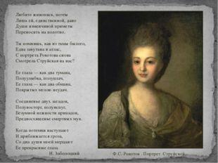 Ф.С. Рокотов . Портрет Струйской. Любите живопись, поэты Лишь ей, единственно