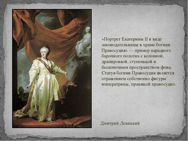 «Портрет Екатерины II в виде законодательницы в храме богини Правосудия» — пр...