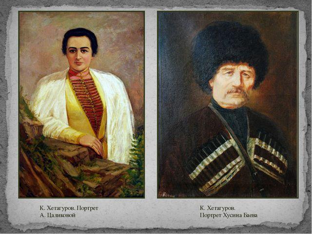 К. Хетагуров. Портрет А. Цаликовой К. Хетагуров. Портрет Хусина Баева
