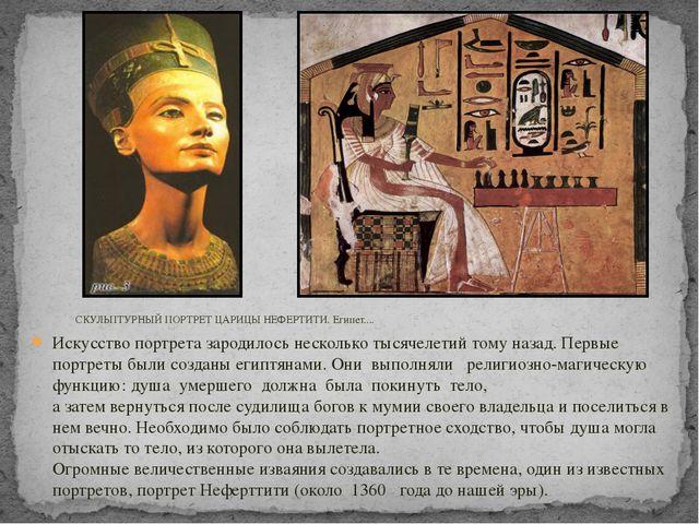 Искусство портрета зародилось несколько тысячелетий тому назад. Первые портре...