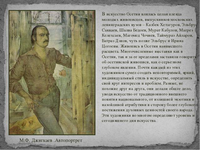 М.Ф. Джигкаев .Автопортрет В искусство Осетии влилась целая плеяда молодых жи...