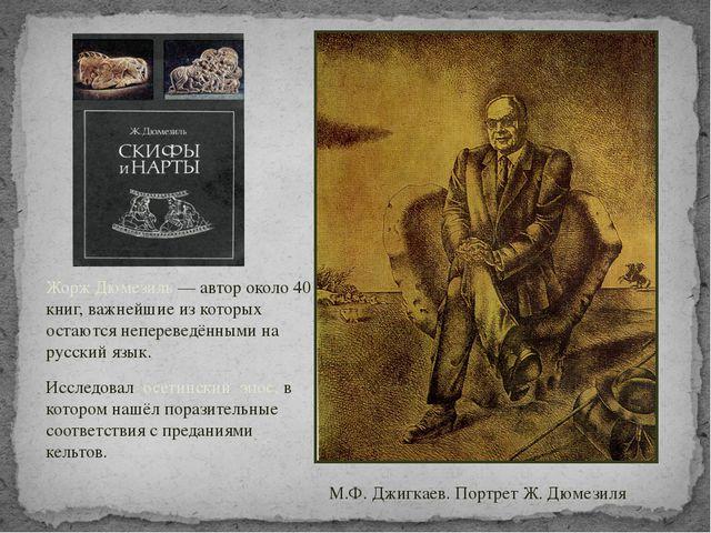 М.Ф. Джигкаев. Портрет Ж. Дюмезиля Жорж Дюмезиль— автор около 40 книг, важне...