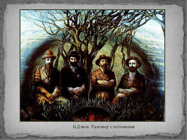 Б.Дзиов. Разговор с потомками.