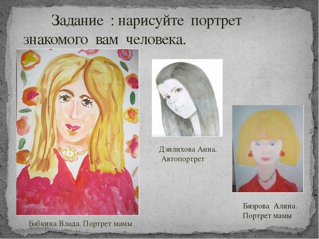 Задание : нарисуйте портрет знакомого вам человека. Бабкина Влада. Портрет м...