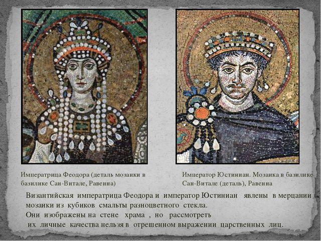 Императрица Феодора (деталь мозаики в базилике Сан-Витале, Равенна) Император...