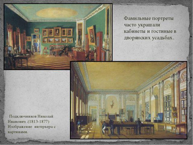 Фамильные портреты часто украшали кабинеты и гостиные в дворянских усадьбах....