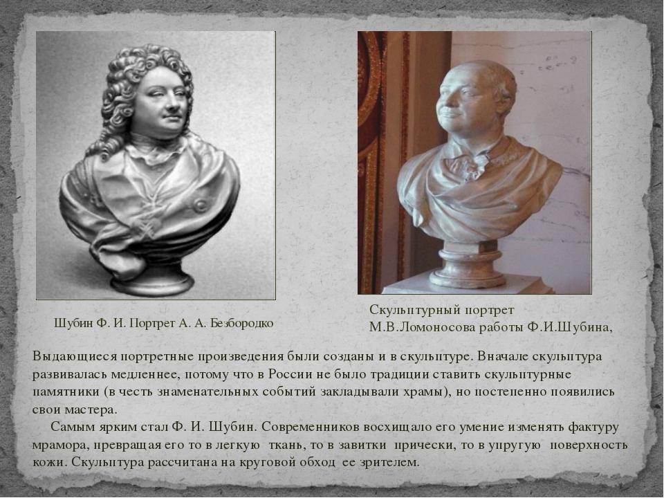 Выдающиеся портретные произведения были созданы и в скульптуре. Вначале скуль...