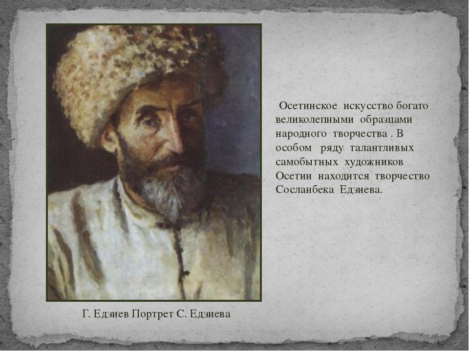 Г. Едзиев Портрет С. Едзиева Осетинское искусство богато великолепными образц...